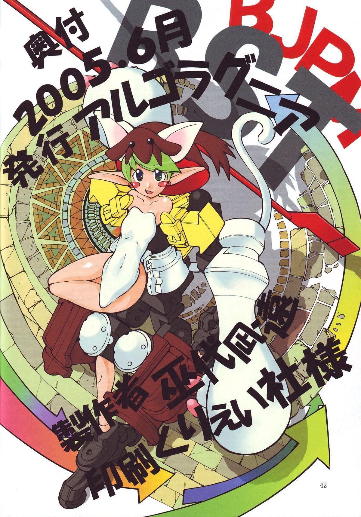 Jadouou 2004 - Bakuretsu Tenshi 40