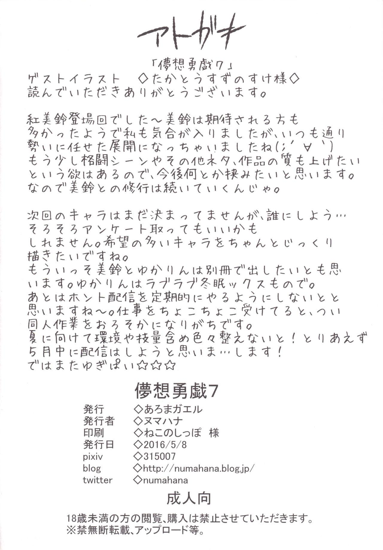 Mousou Yuugi 7 26