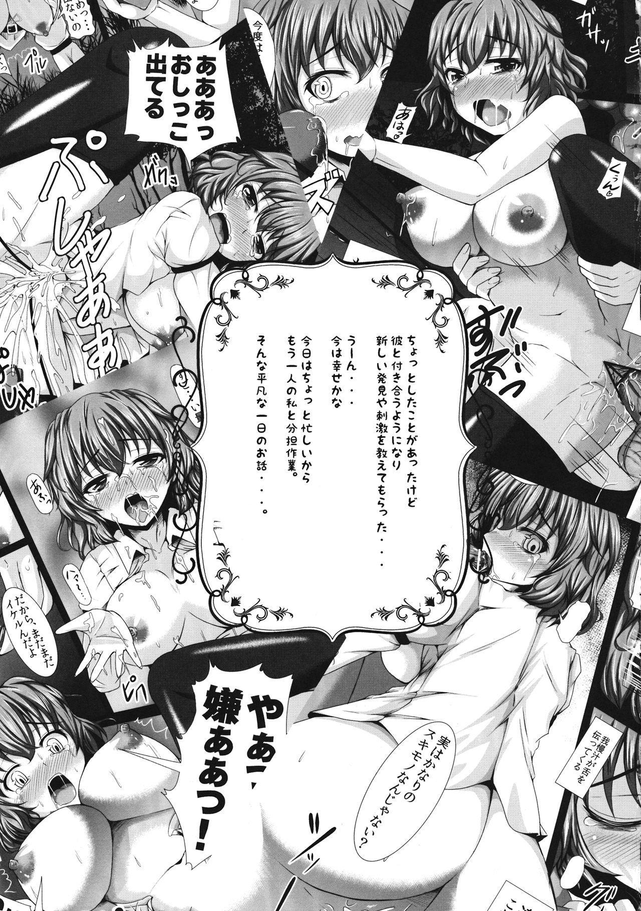 Yuukarin ChuChu 2 - Yuuka to Yuuka de Love Love 3P Hen 1