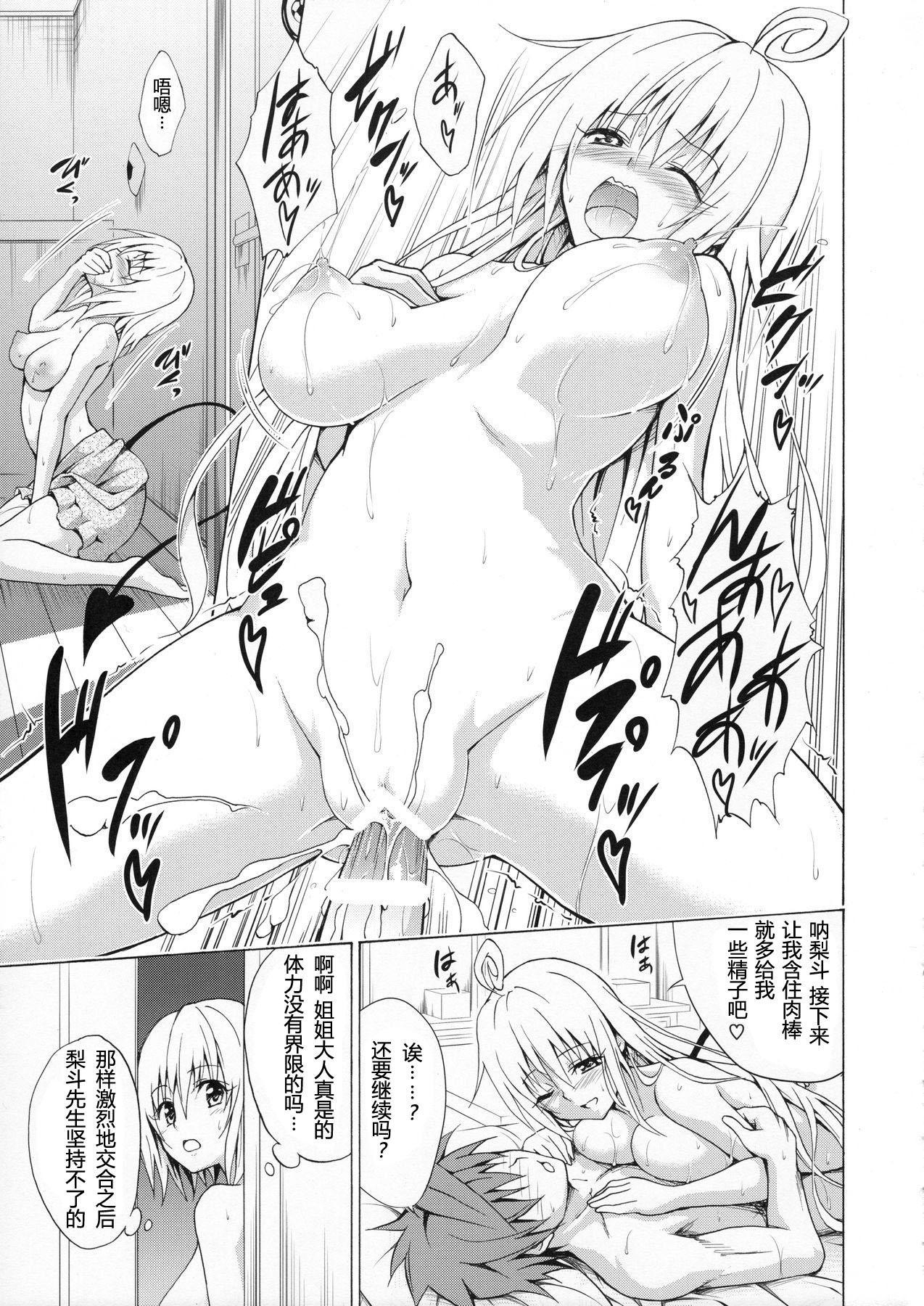 Mezase! Rakuen Keikaku Vol. 1 10