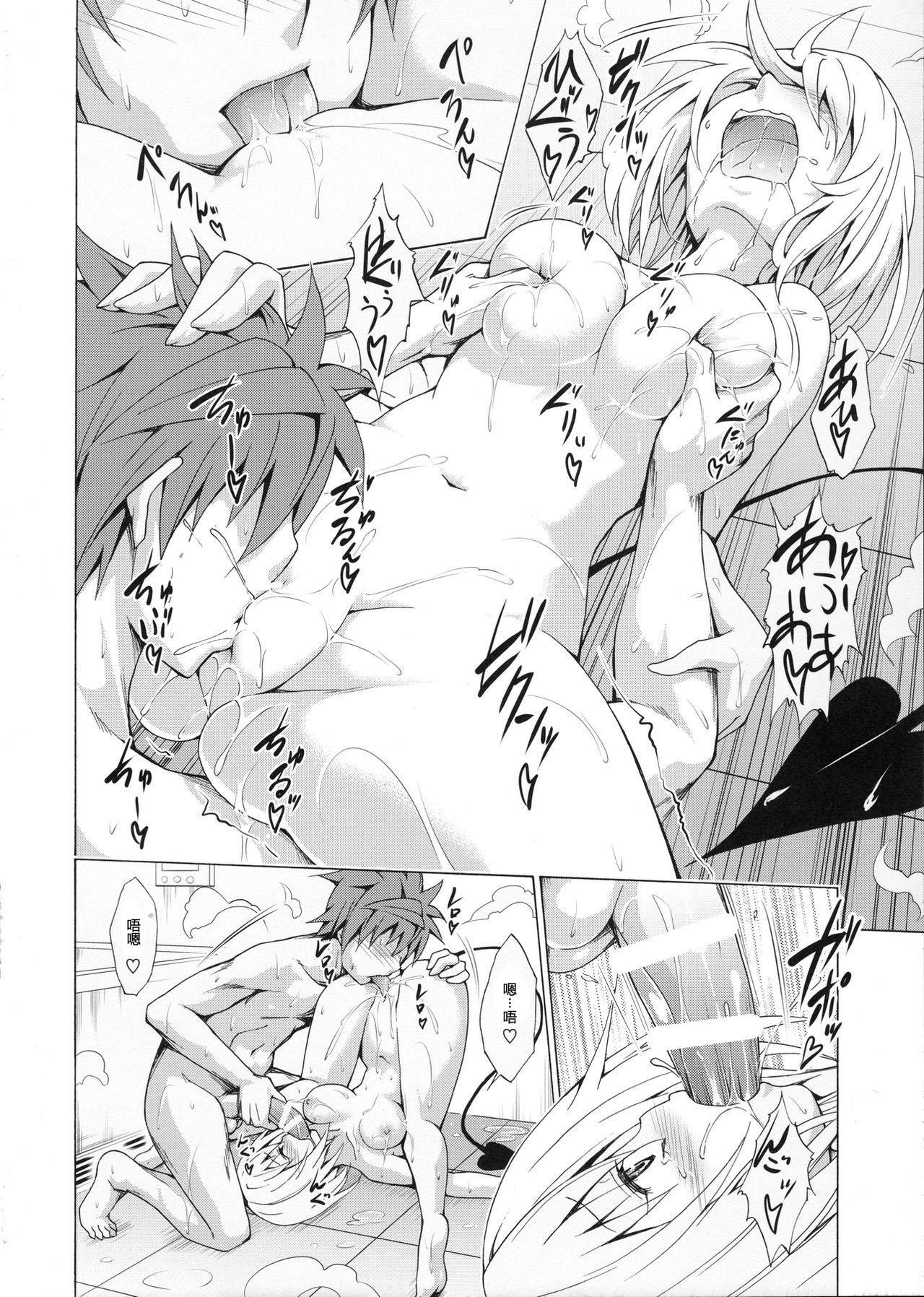 Mezase! Rakuen Keikaku Vol. 1 33