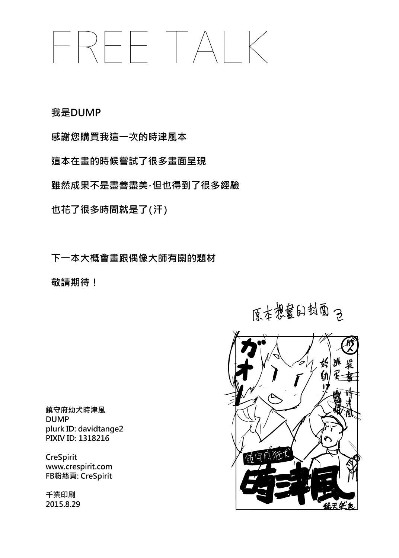 Chinjufu Youken Tokitsukaze 17