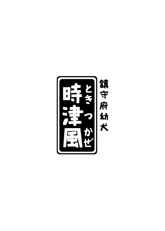 Chinjufu Youken Tokitsukaze 2