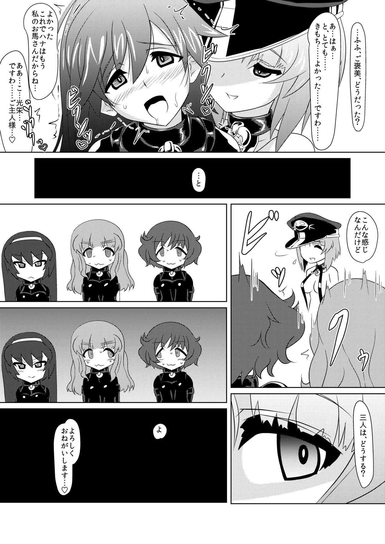 Senbadou, Hajimemasu! 14