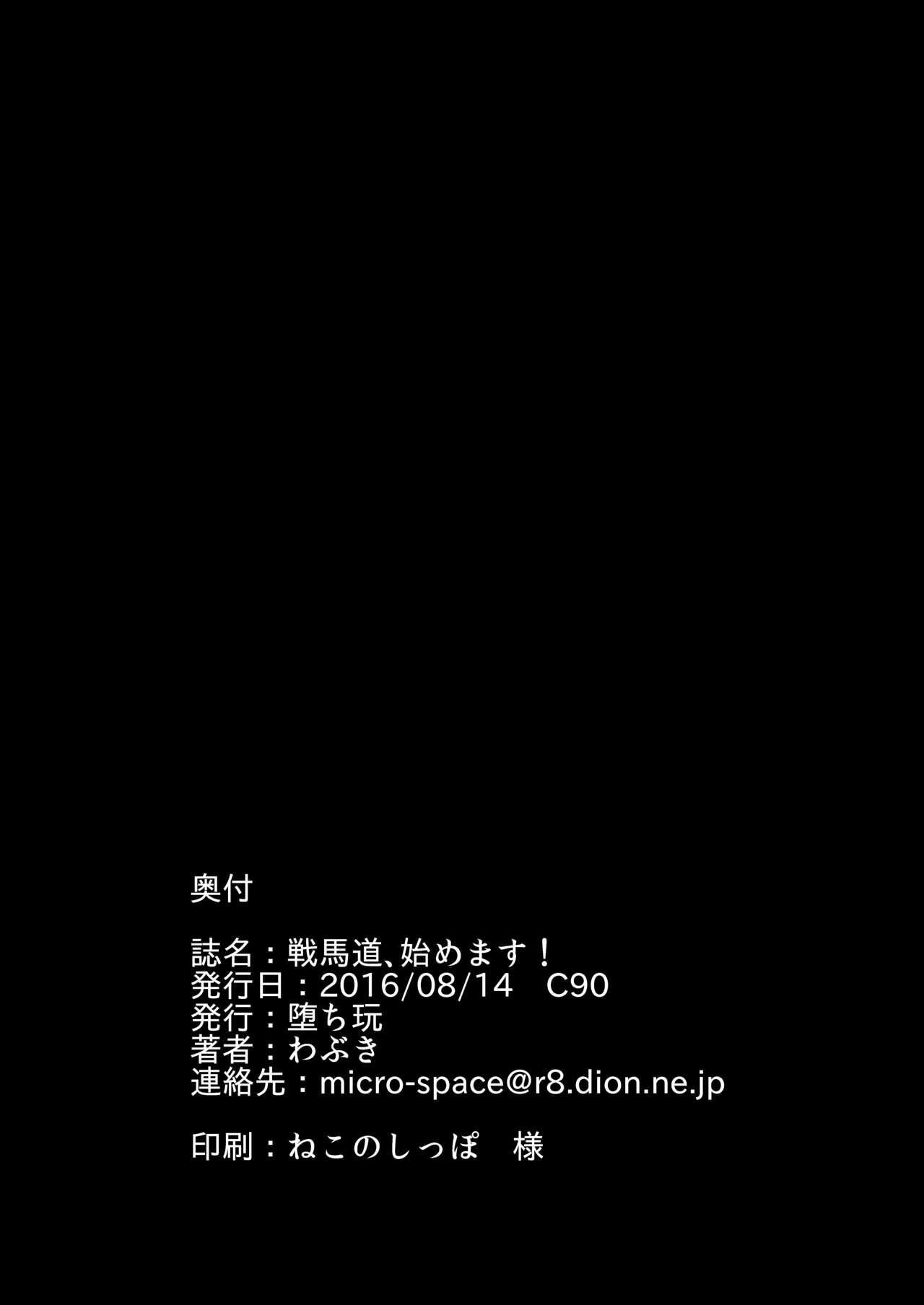 Senbadou, Hajimemasu! 23