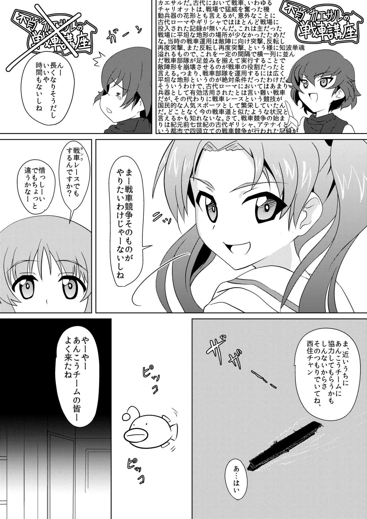 Senbadou, Hajimemasu! 3