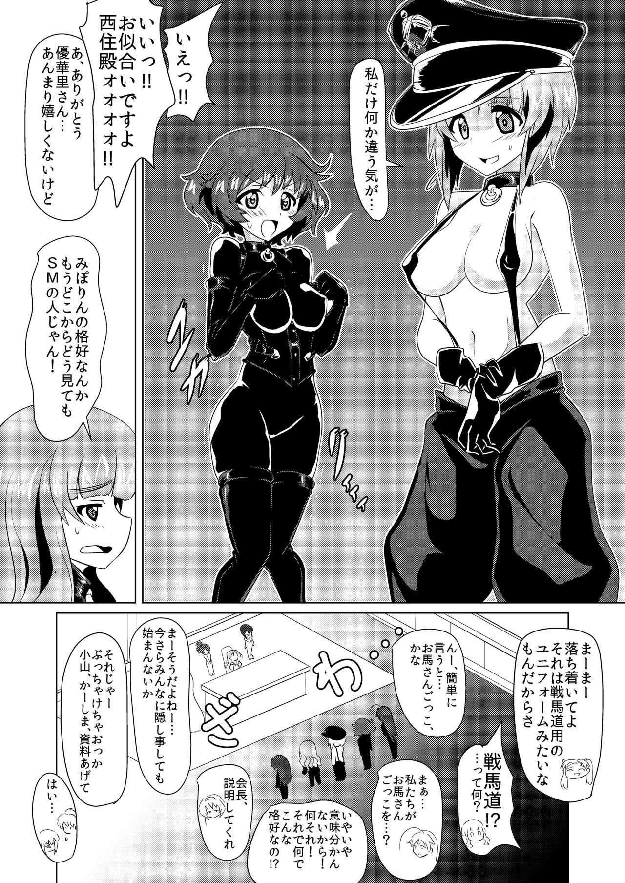 Senbadou, Hajimemasu! 5