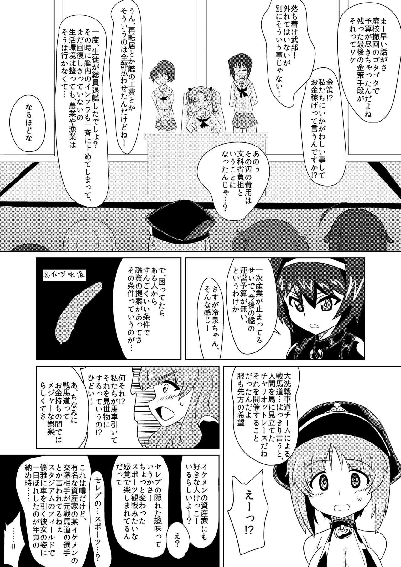 Senbadou, Hajimemasu! 6