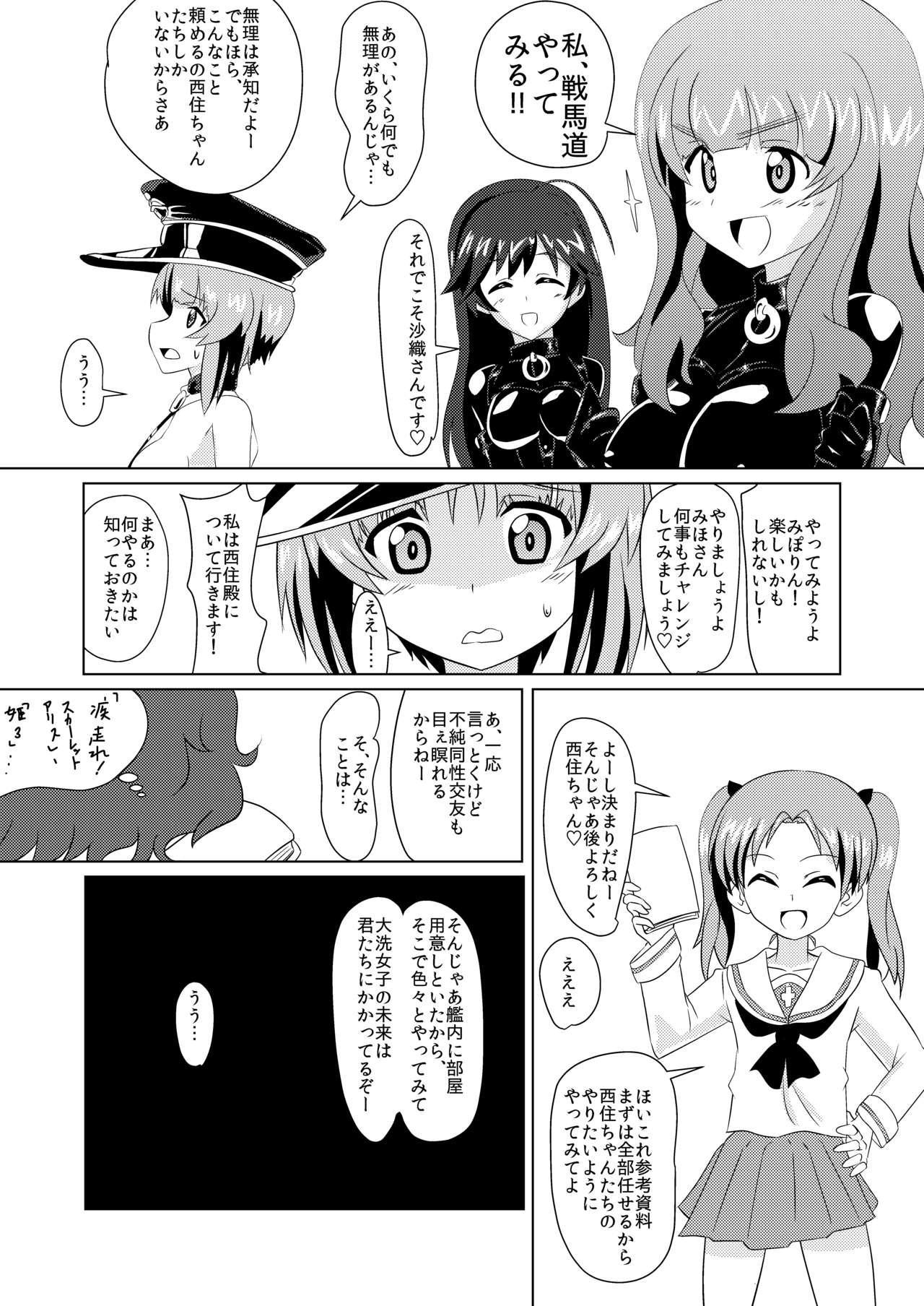 Senbadou, Hajimemasu! 7