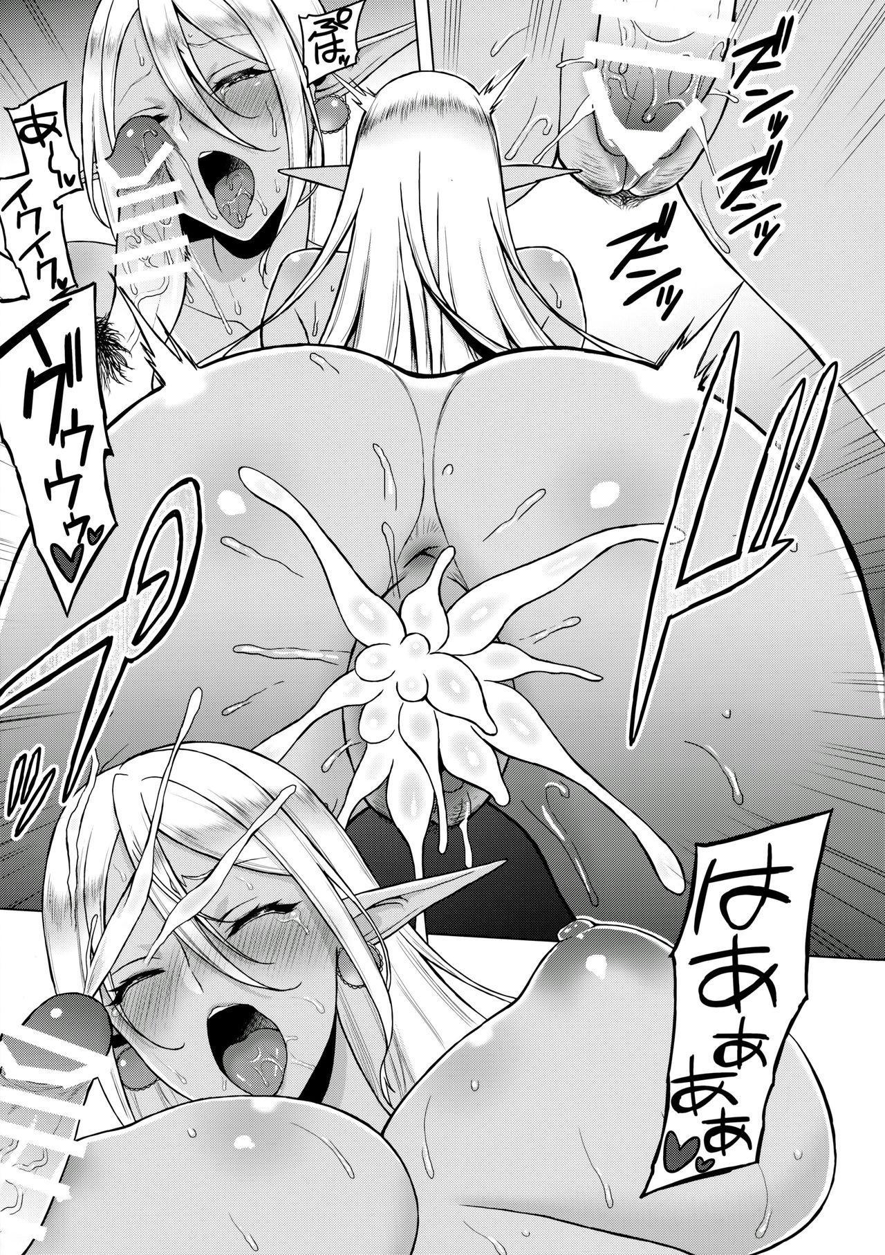 (C90) [H.B.A (Usagi Nagomu)] Inka -Nikuyoku ni Aragaenai Karada- + C90 Kaijou Genteibon 21
