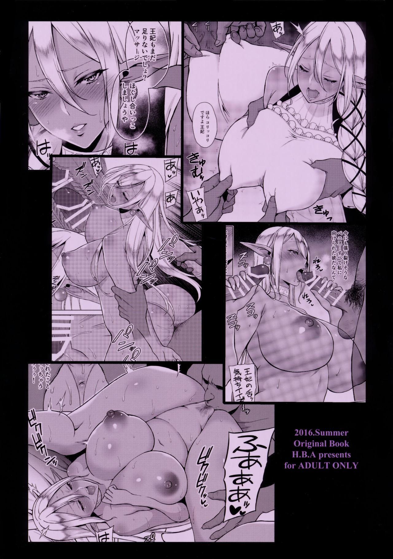 (C90) [H.B.A (Usagi Nagomu)] Inka -Nikuyoku ni Aragaenai Karada- + C90 Kaijou Genteibon 25