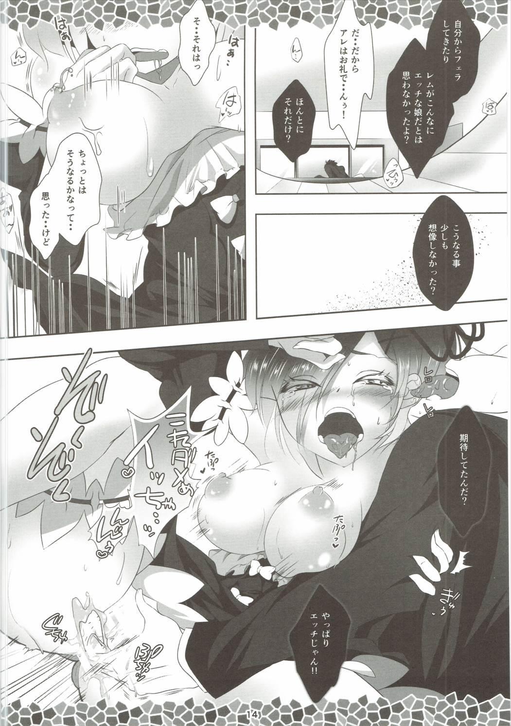 Re:Remu kara Hajimeru Orei no Orei 15