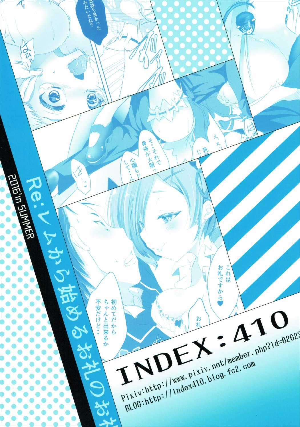 Re:Remu kara Hajimeru Orei no Orei 24