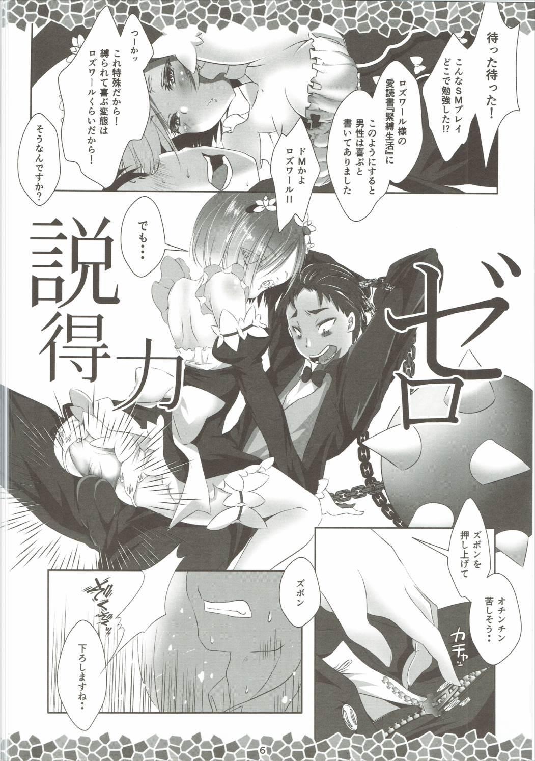 Re:Remu kara Hajimeru Orei no Orei 7