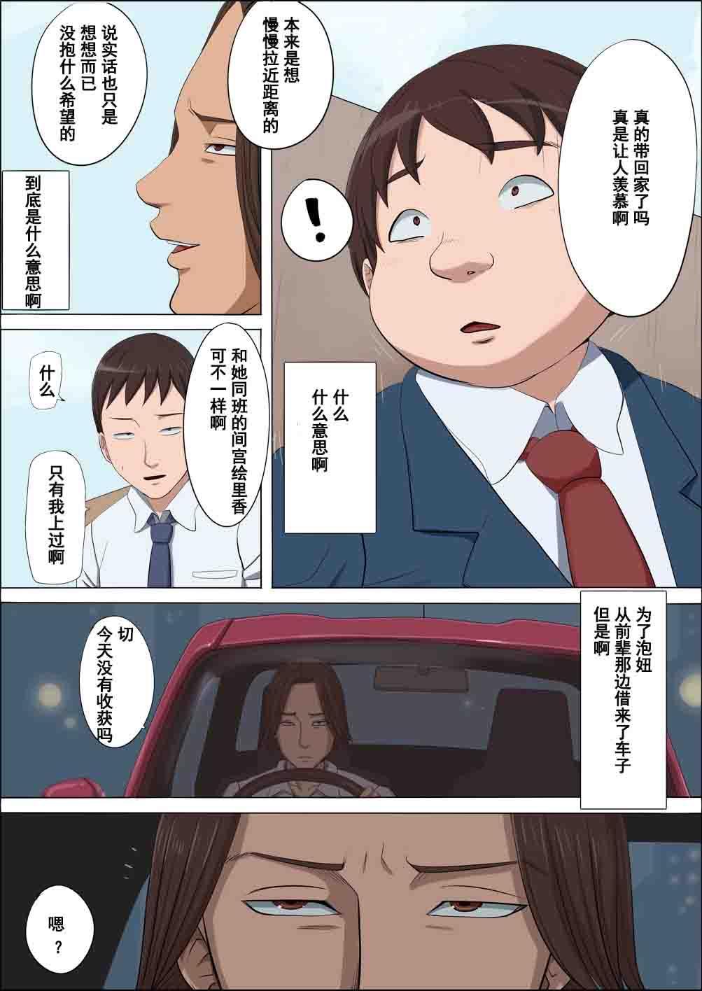 Boku no Jiman no Kanojo ga Netoraremashite 28