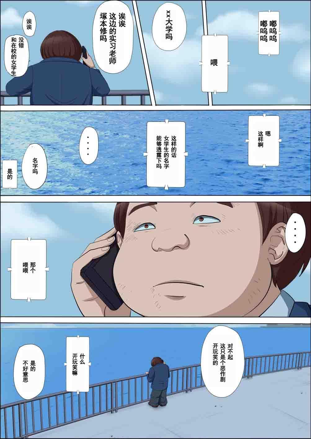 Boku no Jiman no Kanojo ga Netoraremashite 88