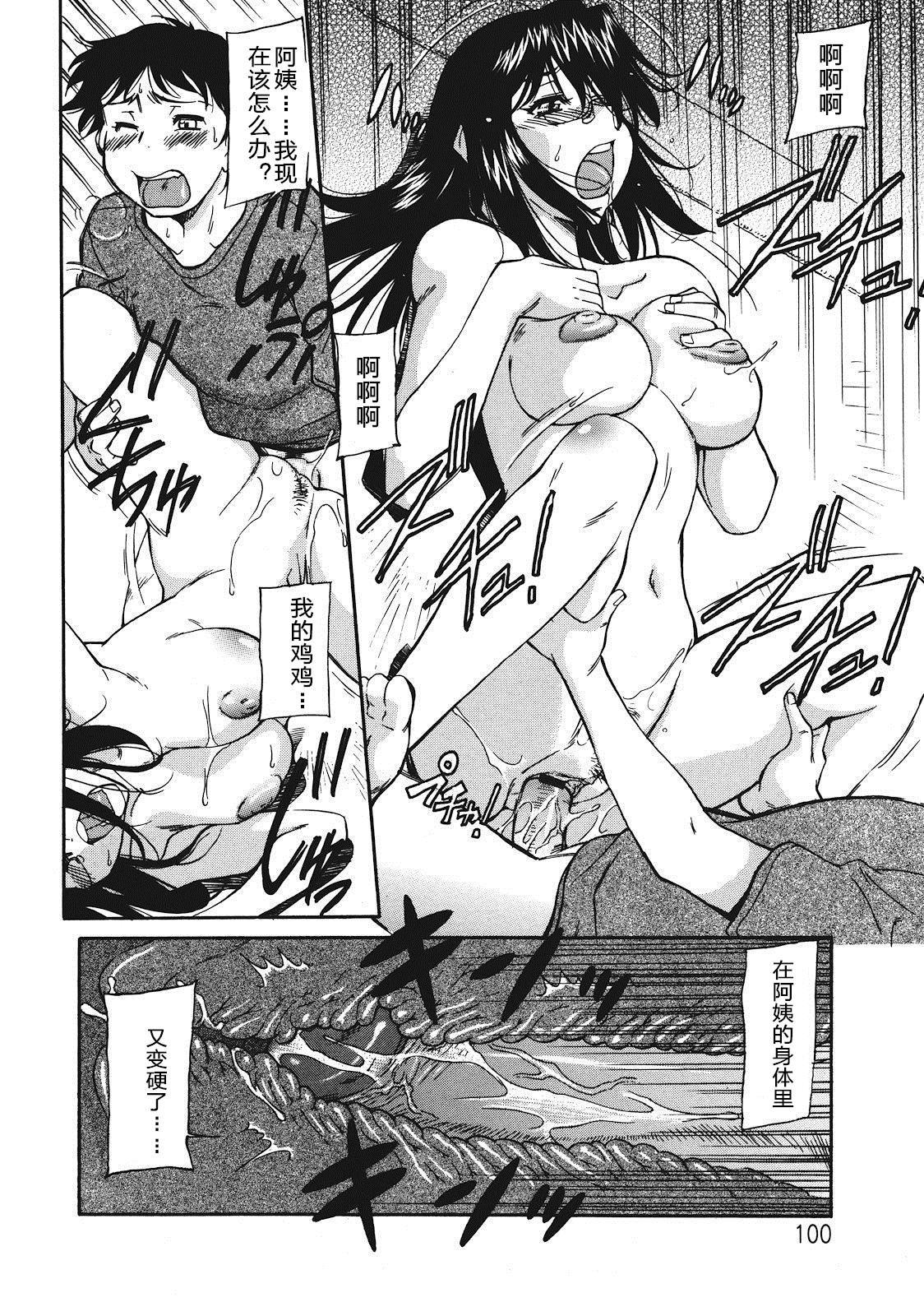 Sakariueru Ch. 1-5 99