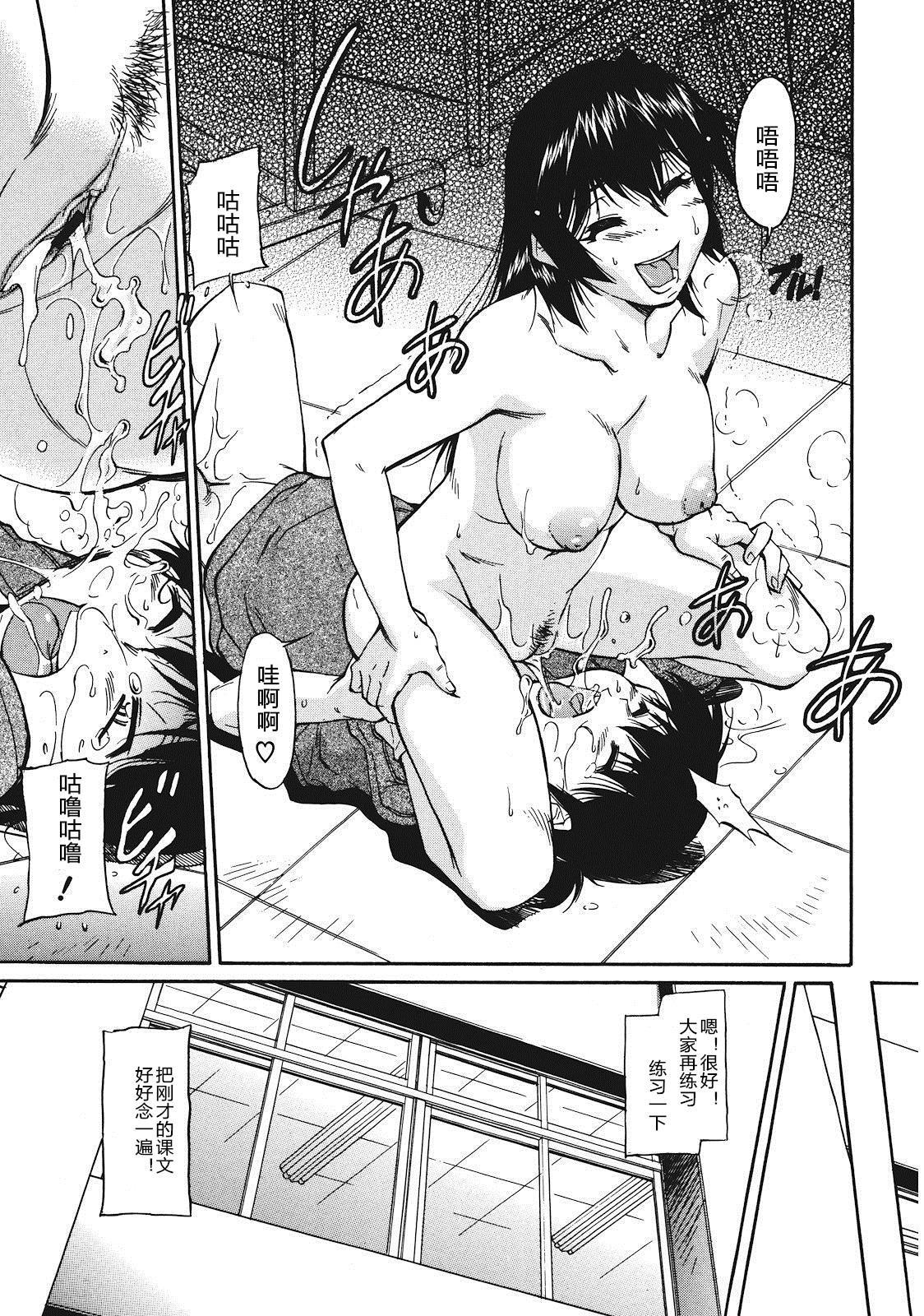 Sakariueru Ch. 1-5 22