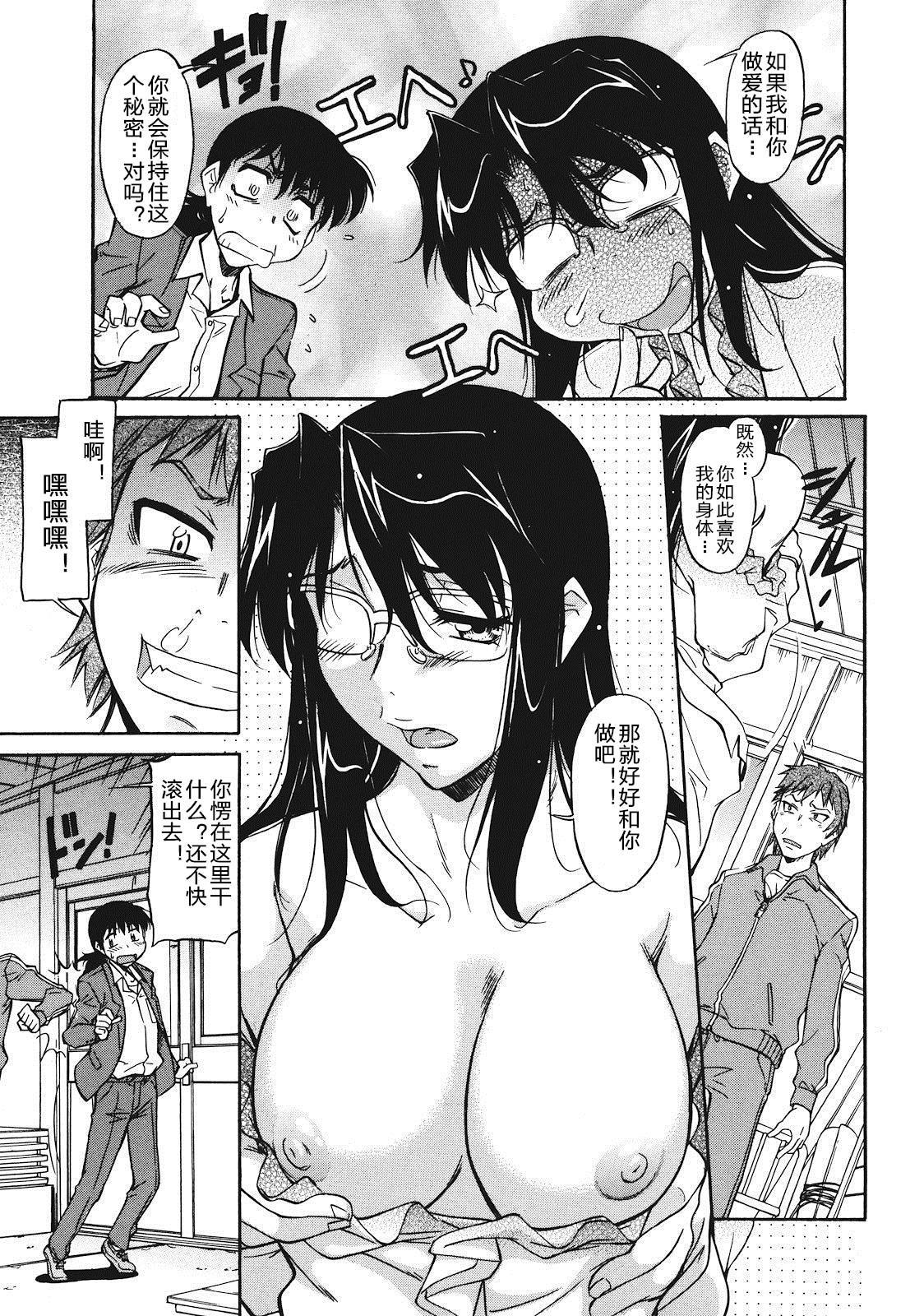 Sakariueru Ch. 1-5 48