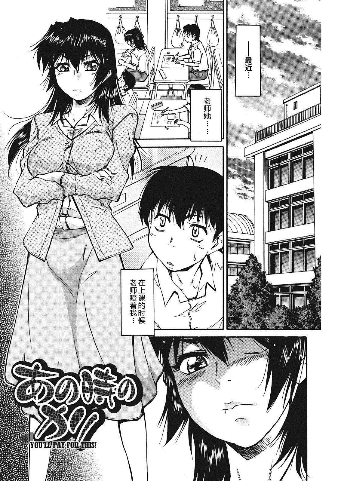 Sakariueru Ch. 1-5 4