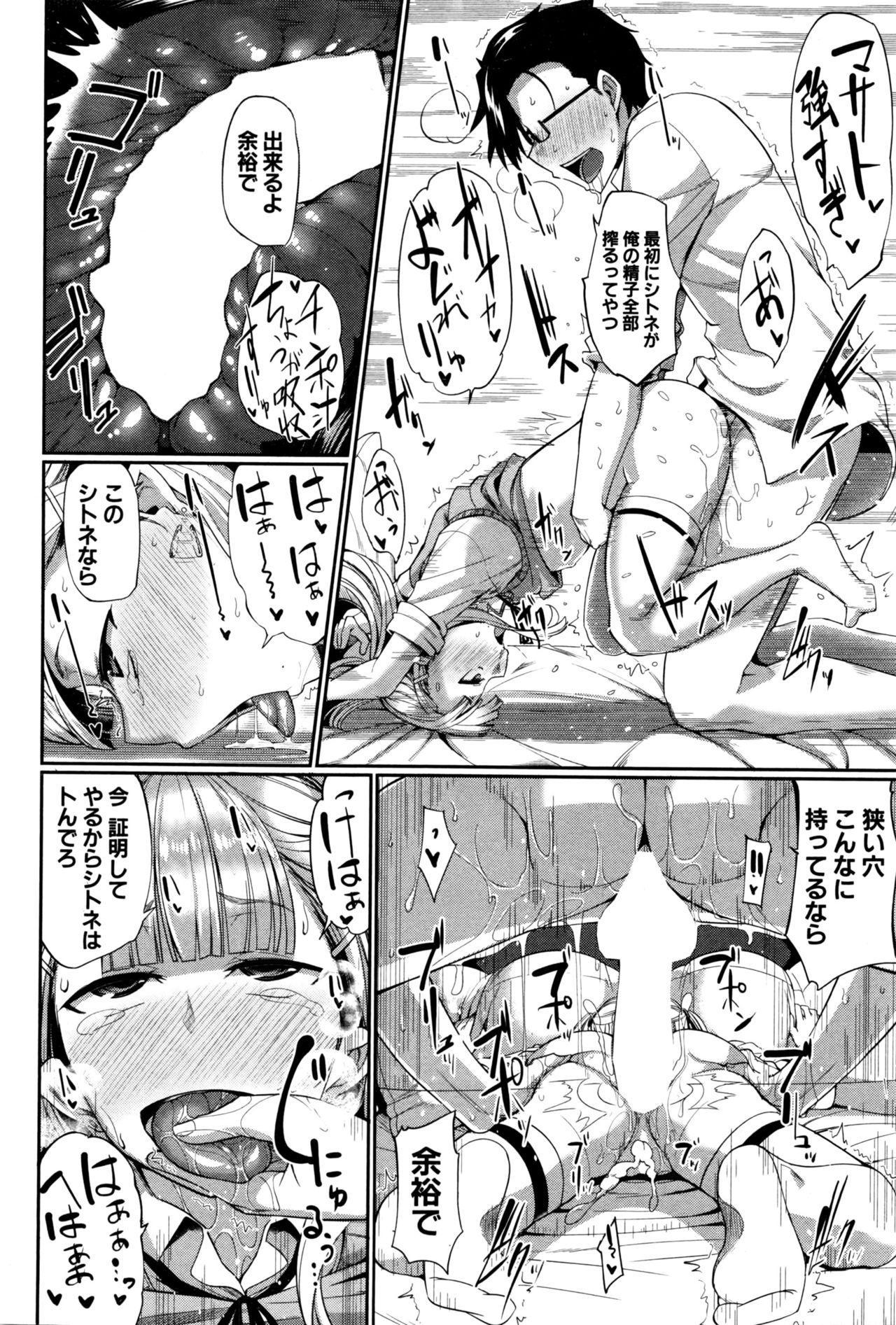 Inma no Mikata! Ch.1-3 111
