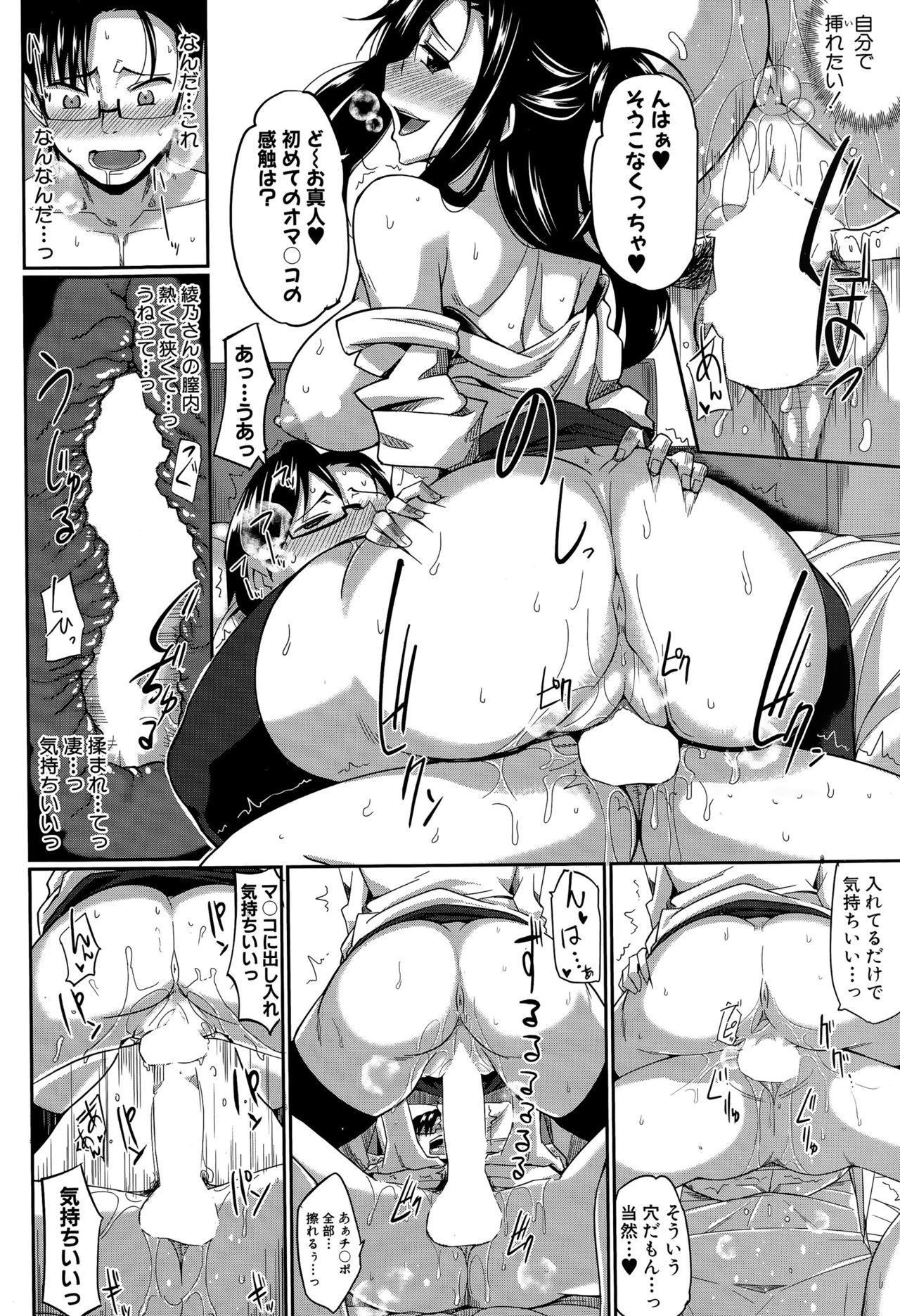 Inma no Mikata! Ch.1-3 31