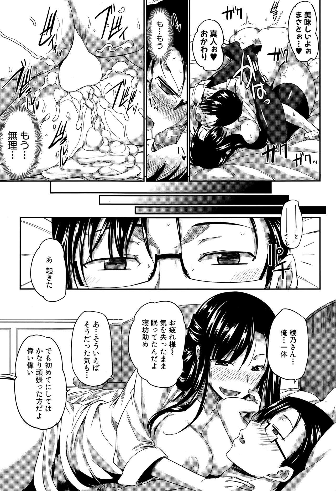 Inma no Mikata! Ch.1-3 36
