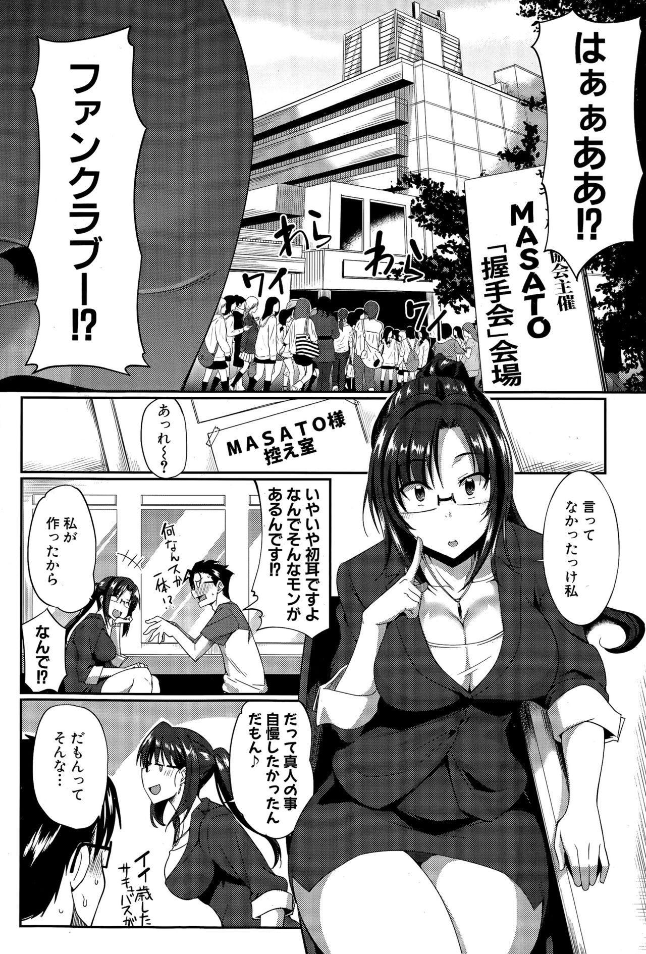 Inma no Mikata! Ch.1-3 39