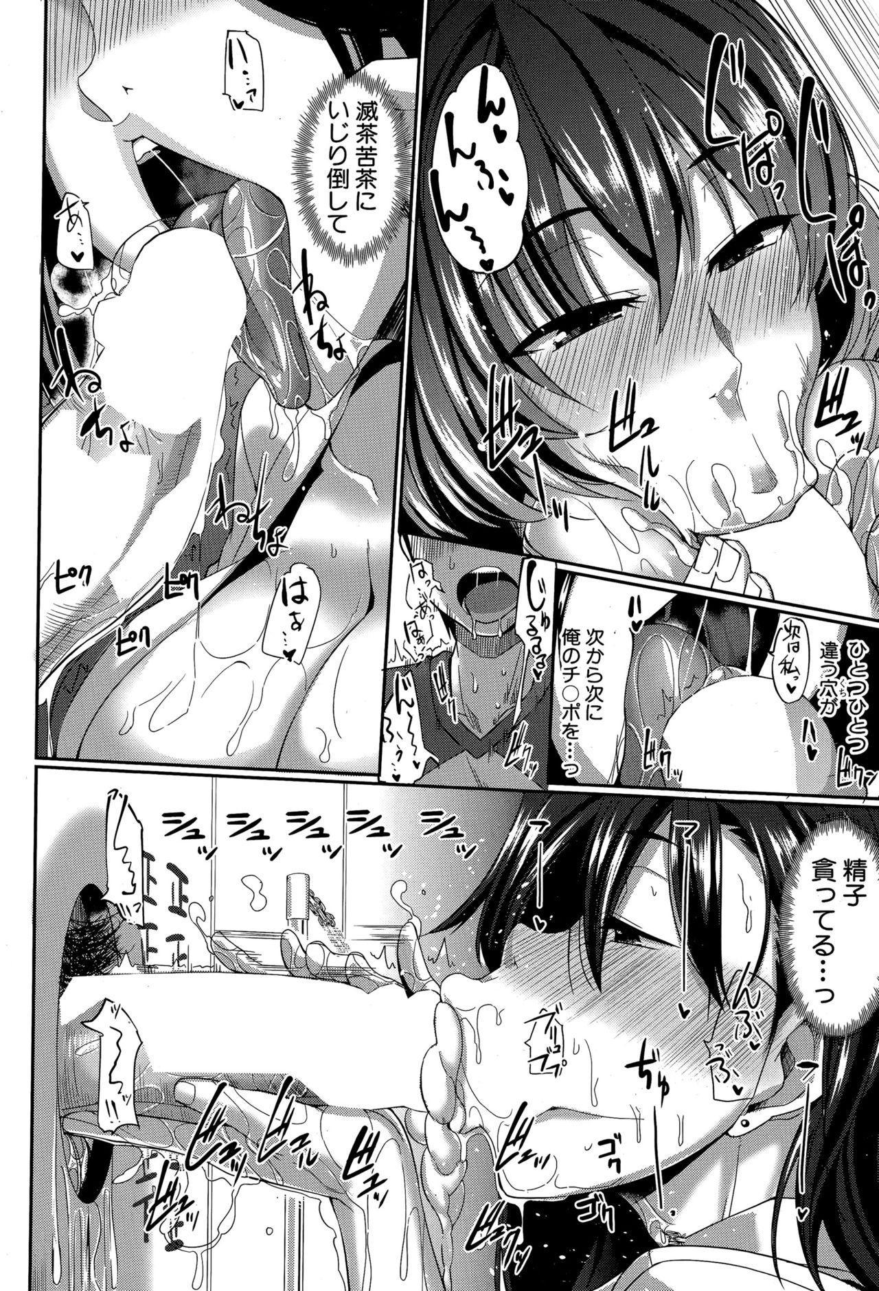Inma no Mikata! Ch.1-3 53