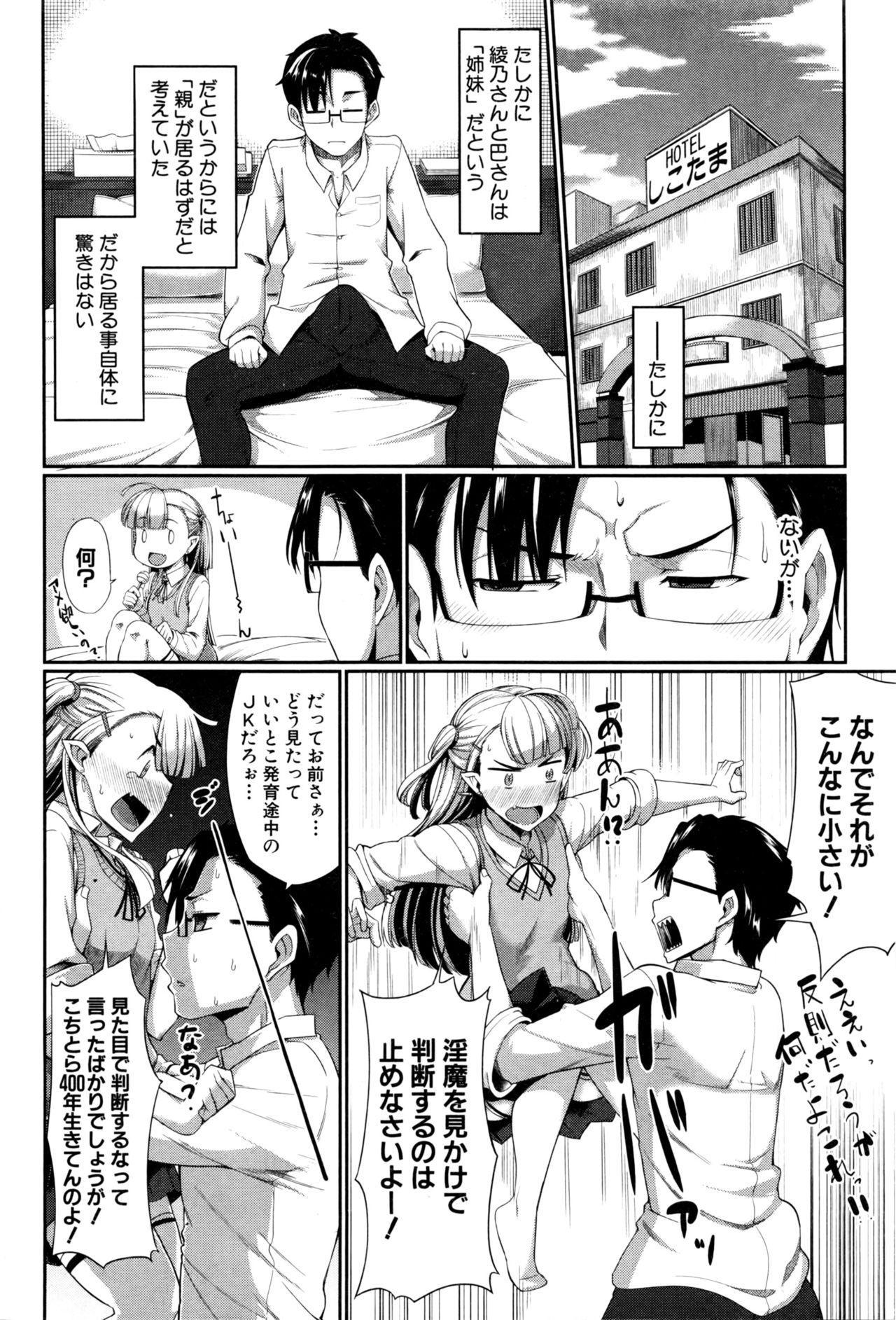 Inma no Mikata! Ch.1-3 83