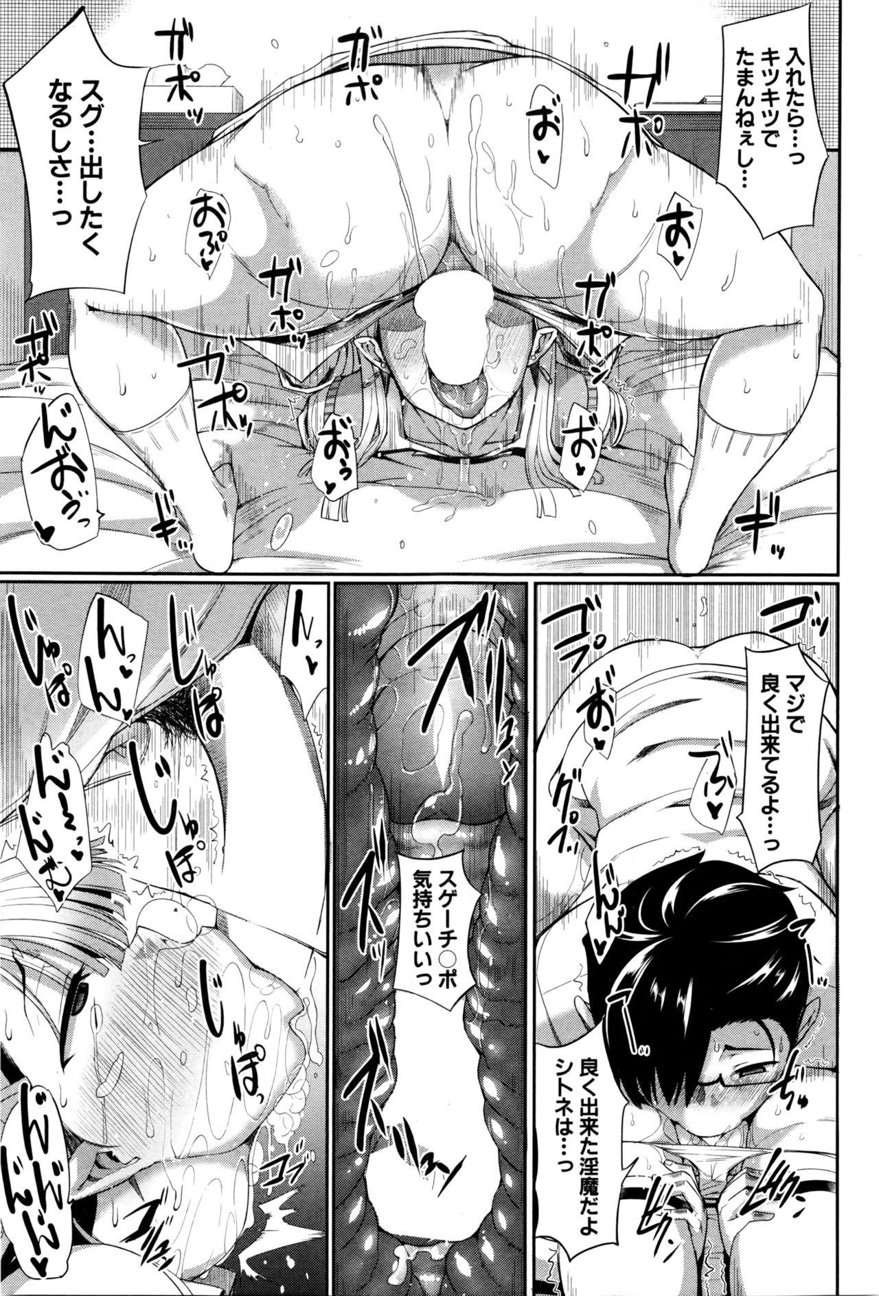 Inma no Mikata! Ch.1-3 98