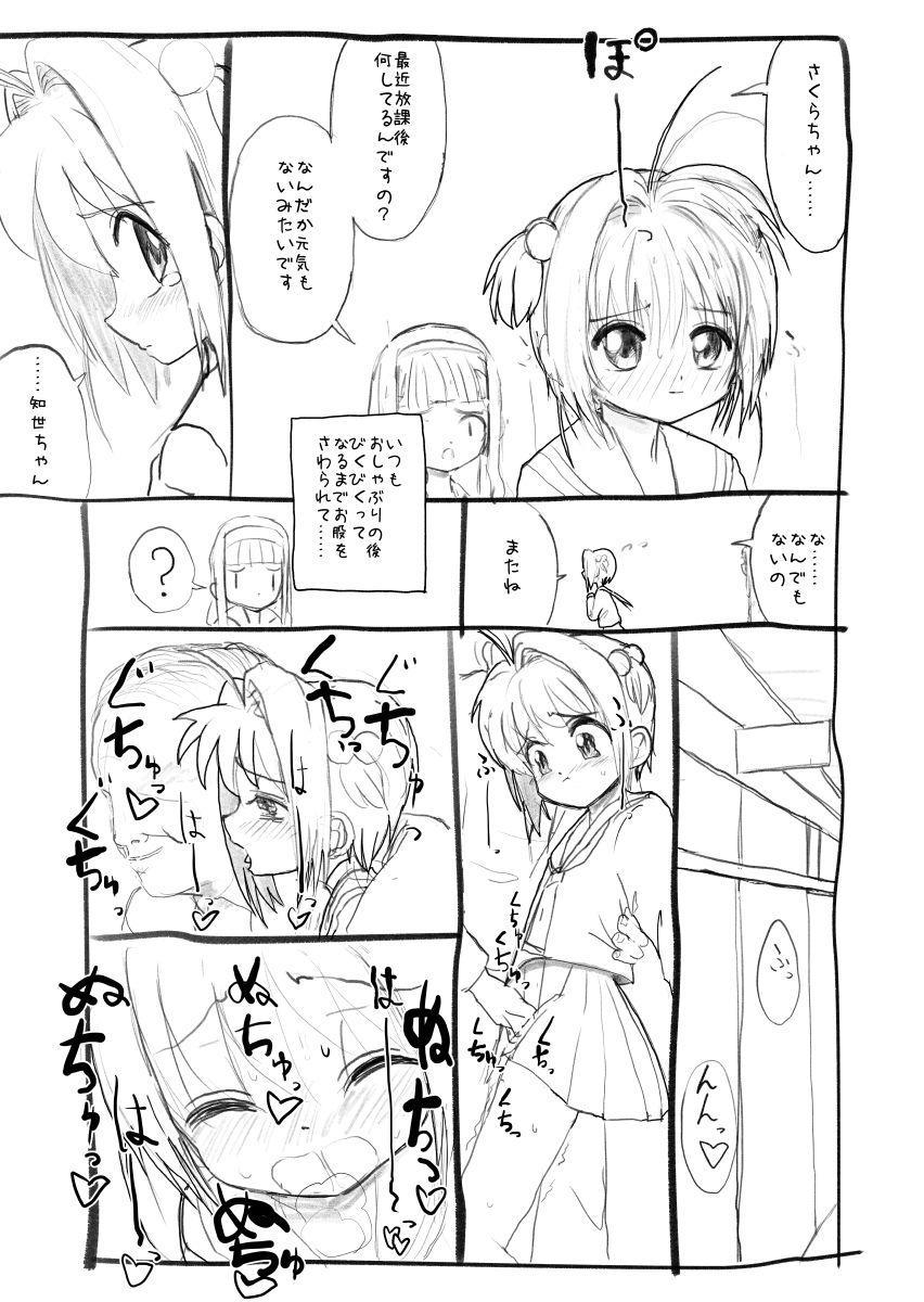 Sakura-chan Kouin Manga 9