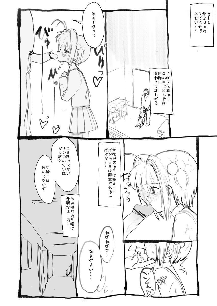 Sakura-chan Kouin Manga 12