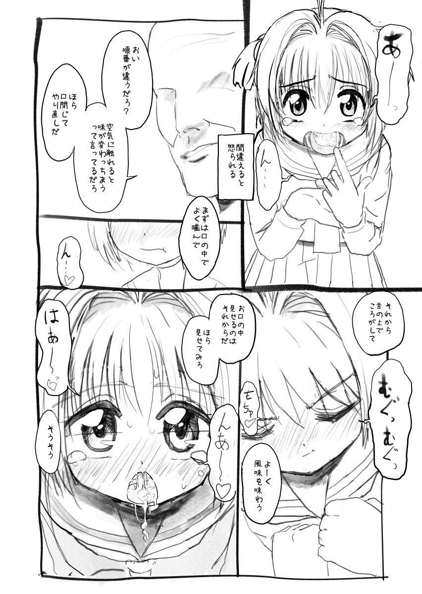 Sakura-chan Kouin Manga 14