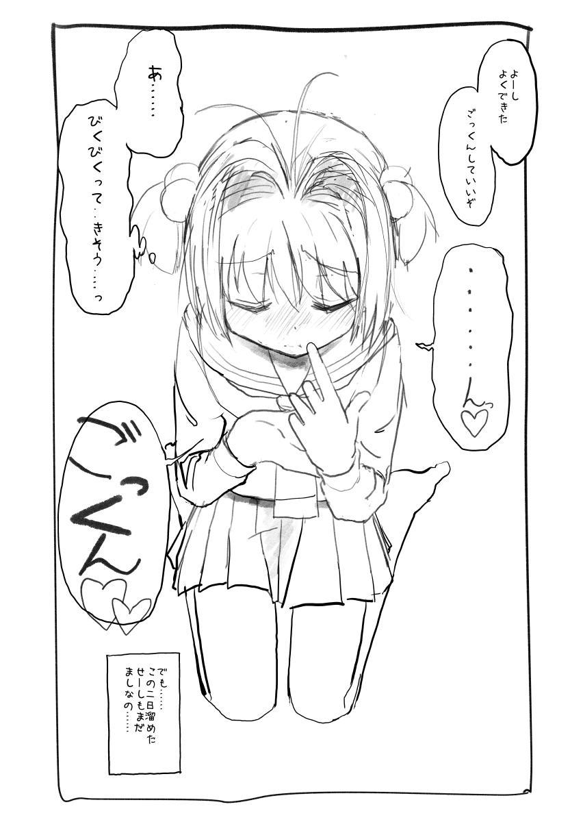 Sakura-chan Kouin Manga 15