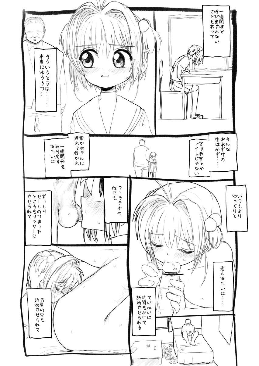 Sakura-chan Kouin Manga 16