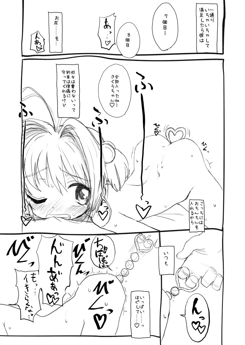 Sakura-chan Kouin Manga 17