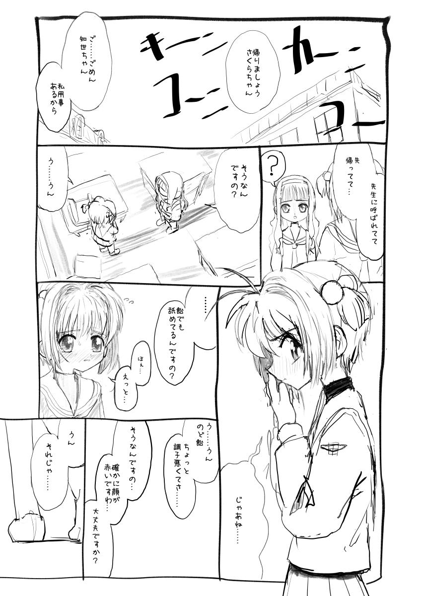 Sakura-chan Kouin Manga 1