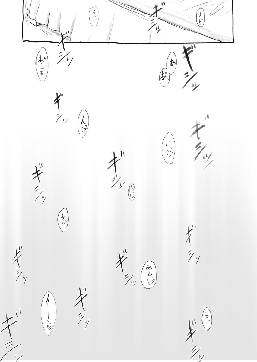 Sakura-chan Kouin Manga 19