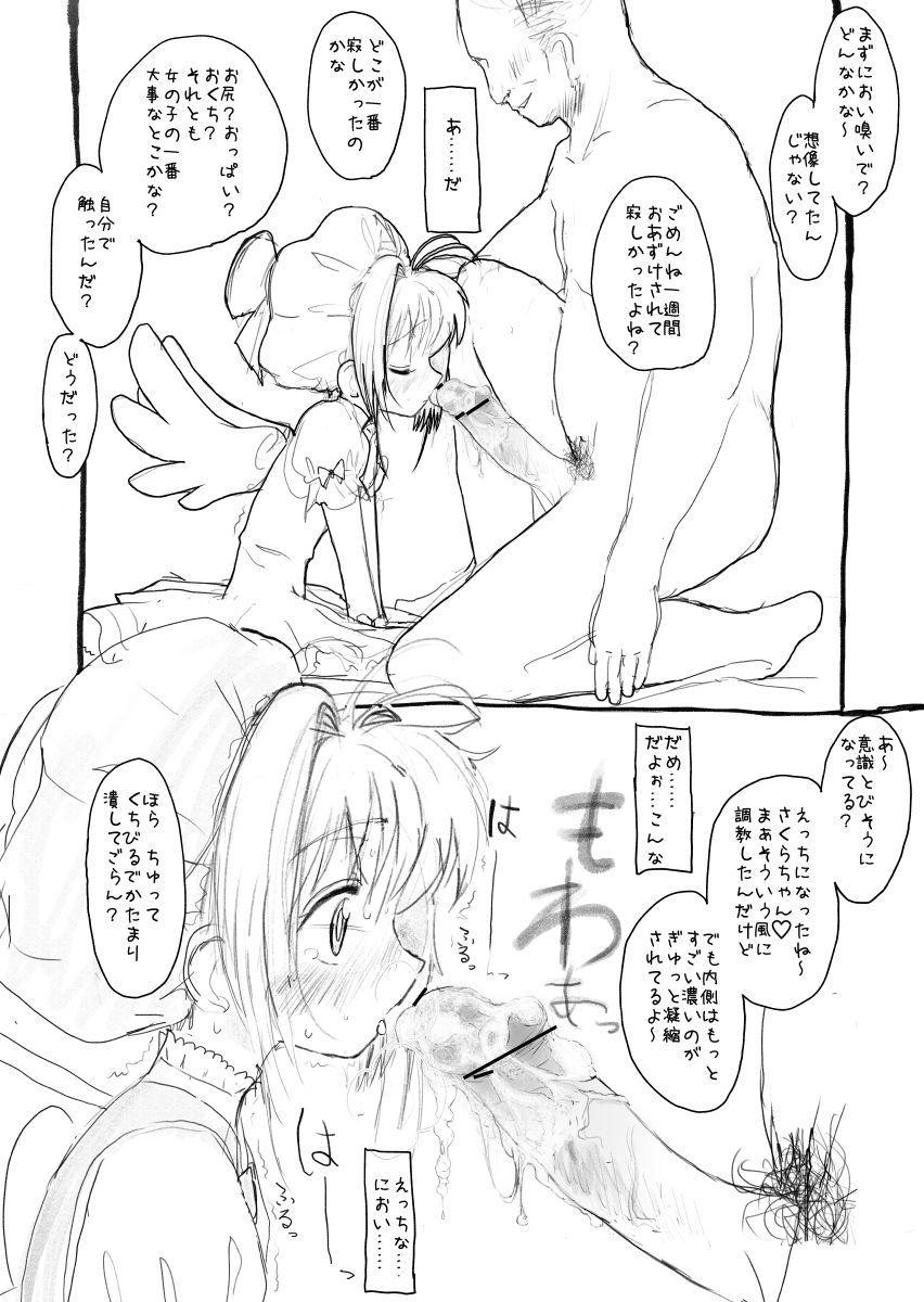 Sakura-chan Kouin Manga 22