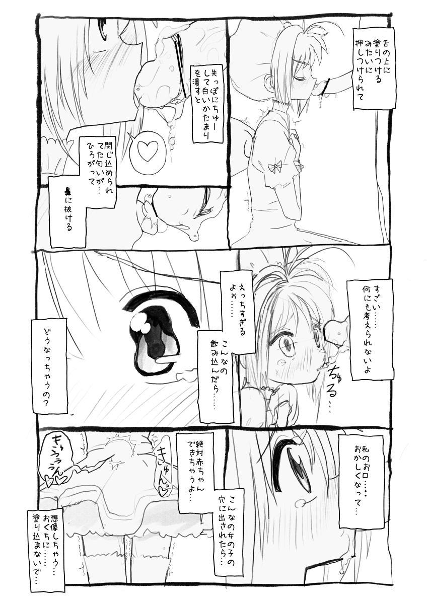 Sakura-chan Kouin Manga 23