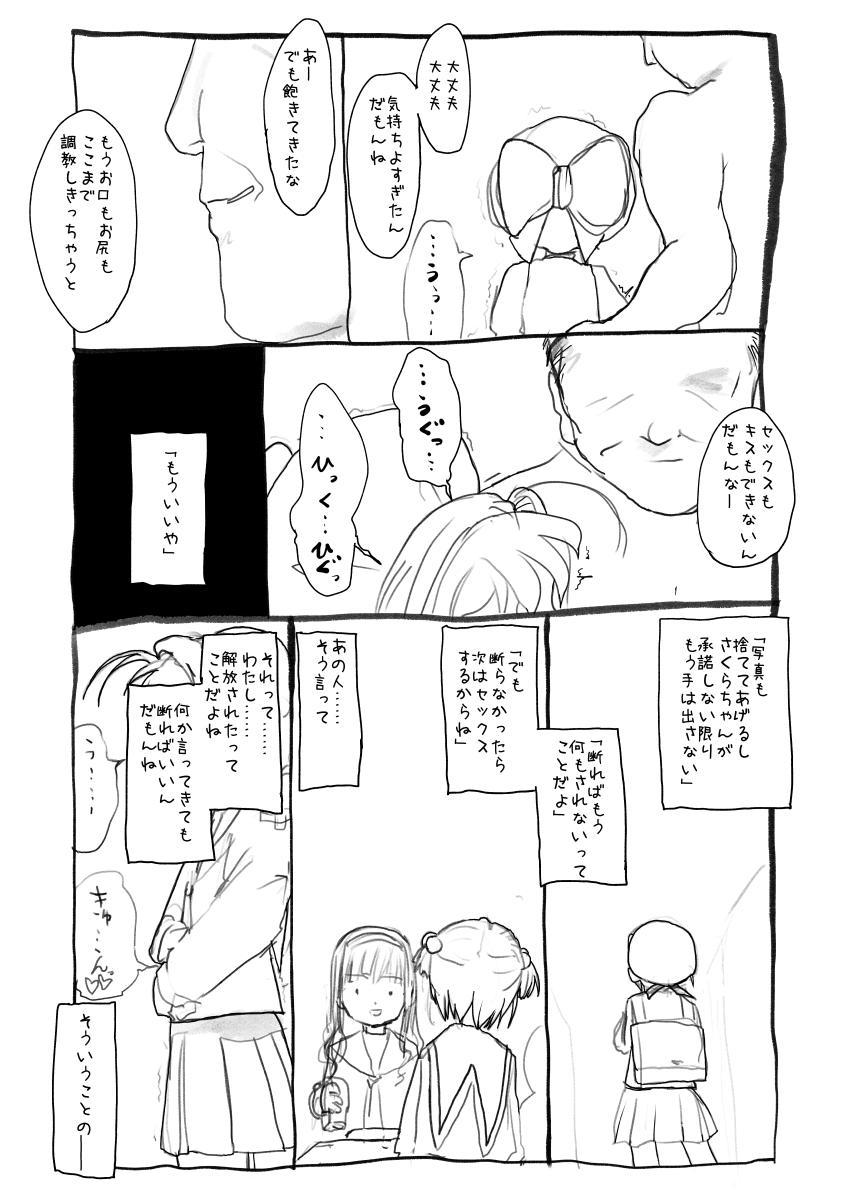 Sakura-chan Kouin Manga 27