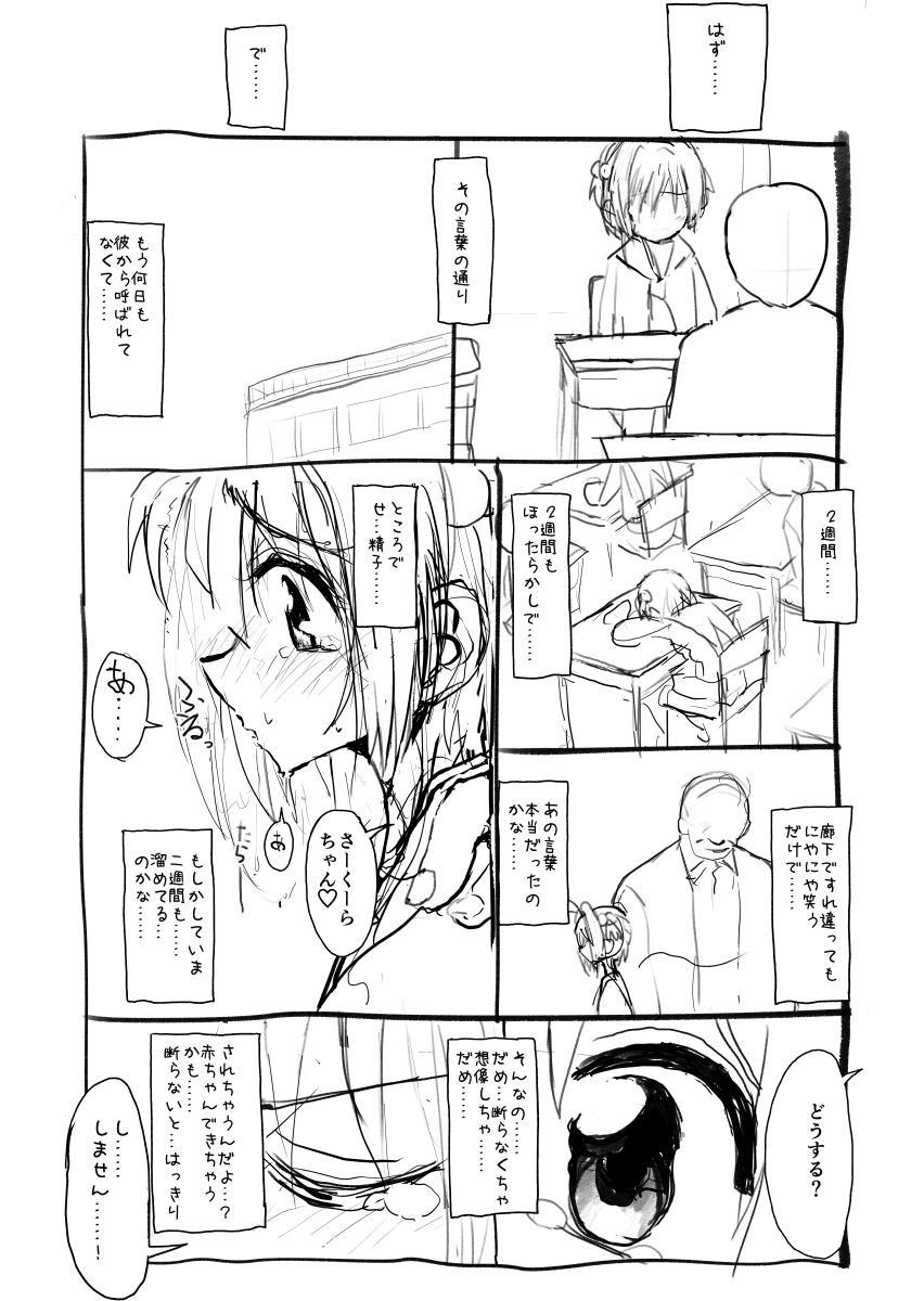 Sakura-chan Kouin Manga 28