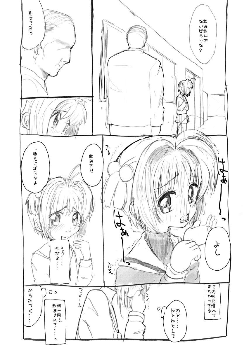 Sakura-chan Kouin Manga 2