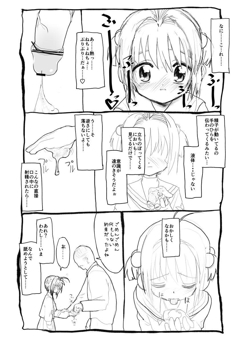 Sakura-chan Kouin Manga 30