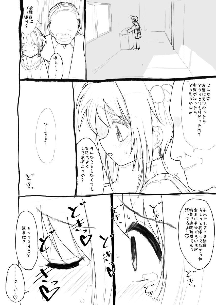 Sakura-chan Kouin Manga 32