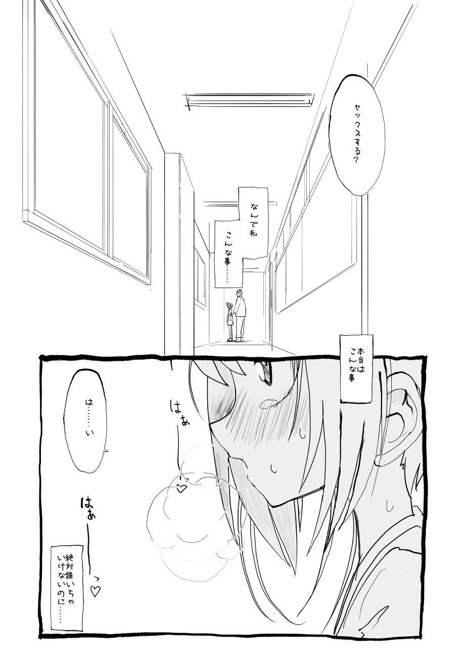 Sakura-chan Kouin Manga 33