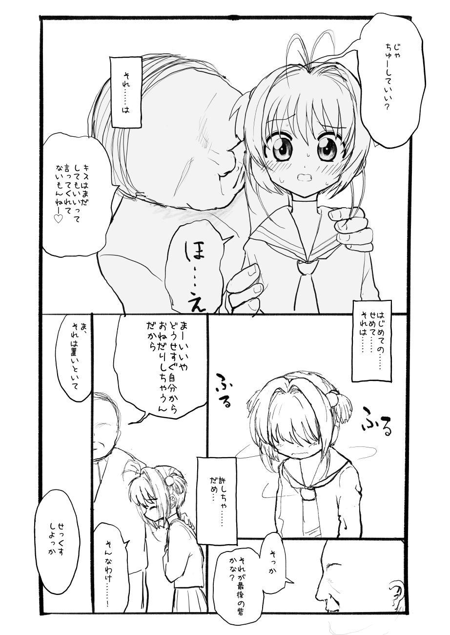 Sakura-chan Kouin Manga 34