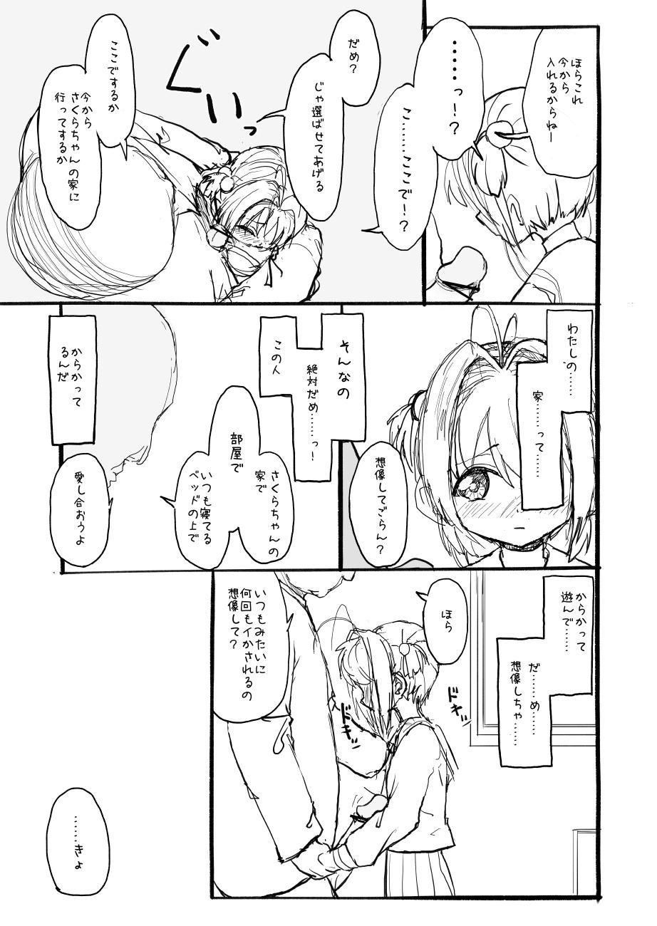 Sakura-chan Kouin Manga 35