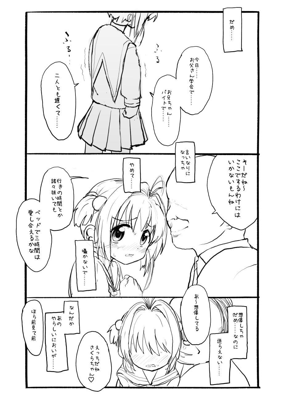 Sakura-chan Kouin Manga 36
